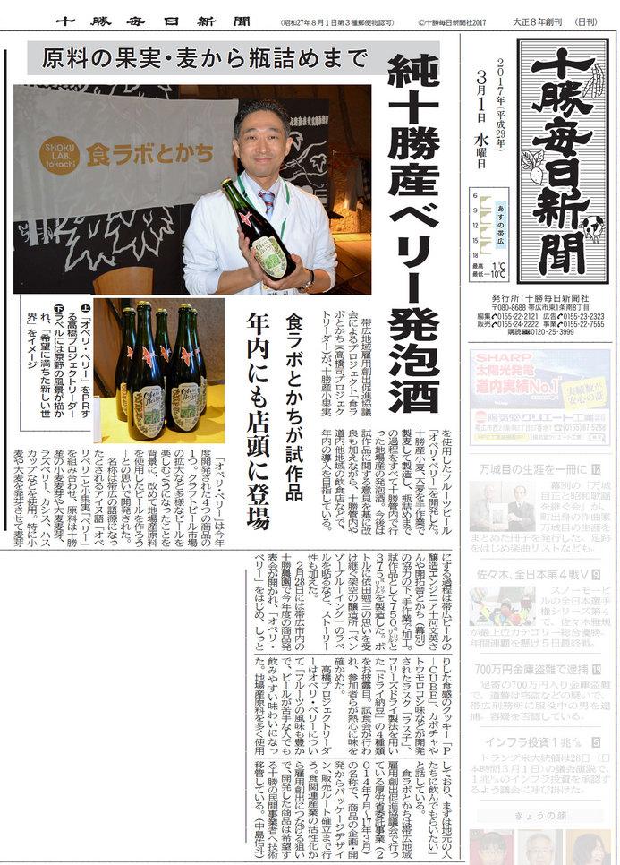 20170301十勝毎日新聞.jpg