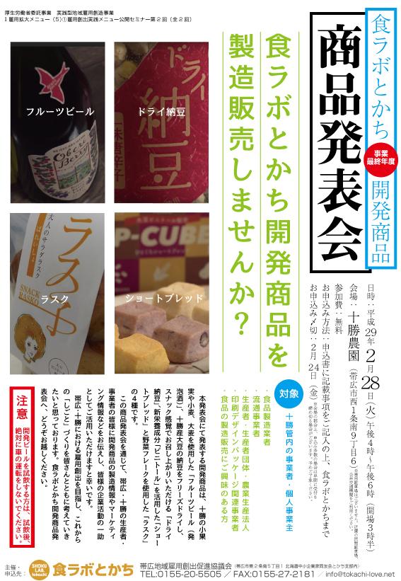 食ラボとかち商品発表会2017画像.jpg